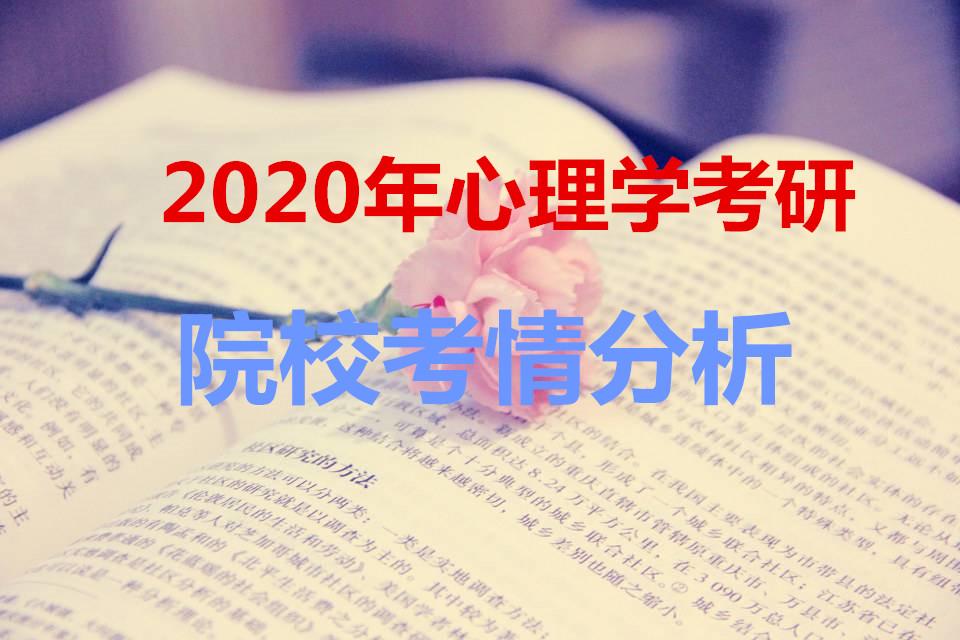 2020心理学考研院校考情分析