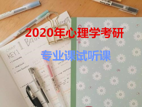 2020年心理学考研专业课试听课