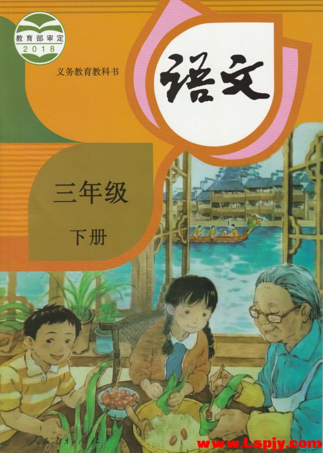 三年级下册语文部编版