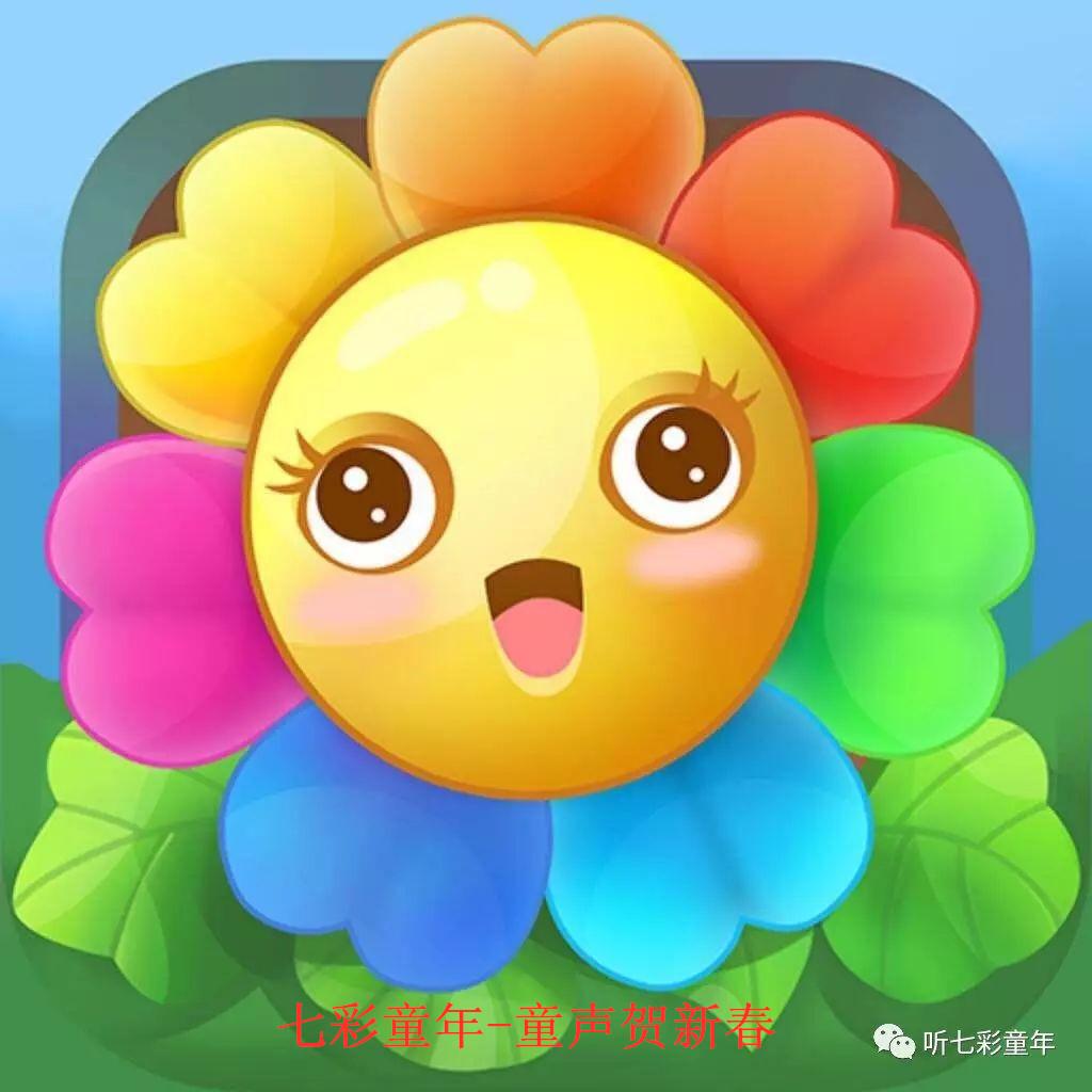 七彩童年-童声贺新春
