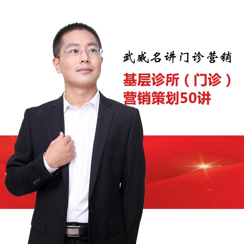 武威名门诊诊所营销-基层医生50节必听课