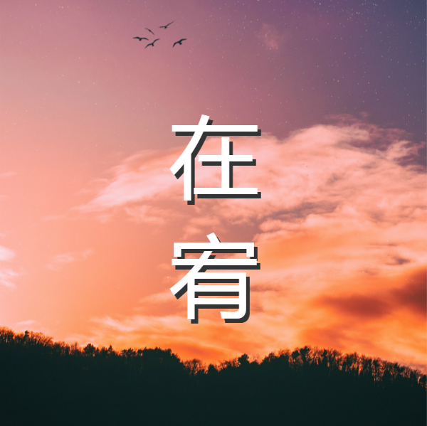 《庄子·外篇·在宥》