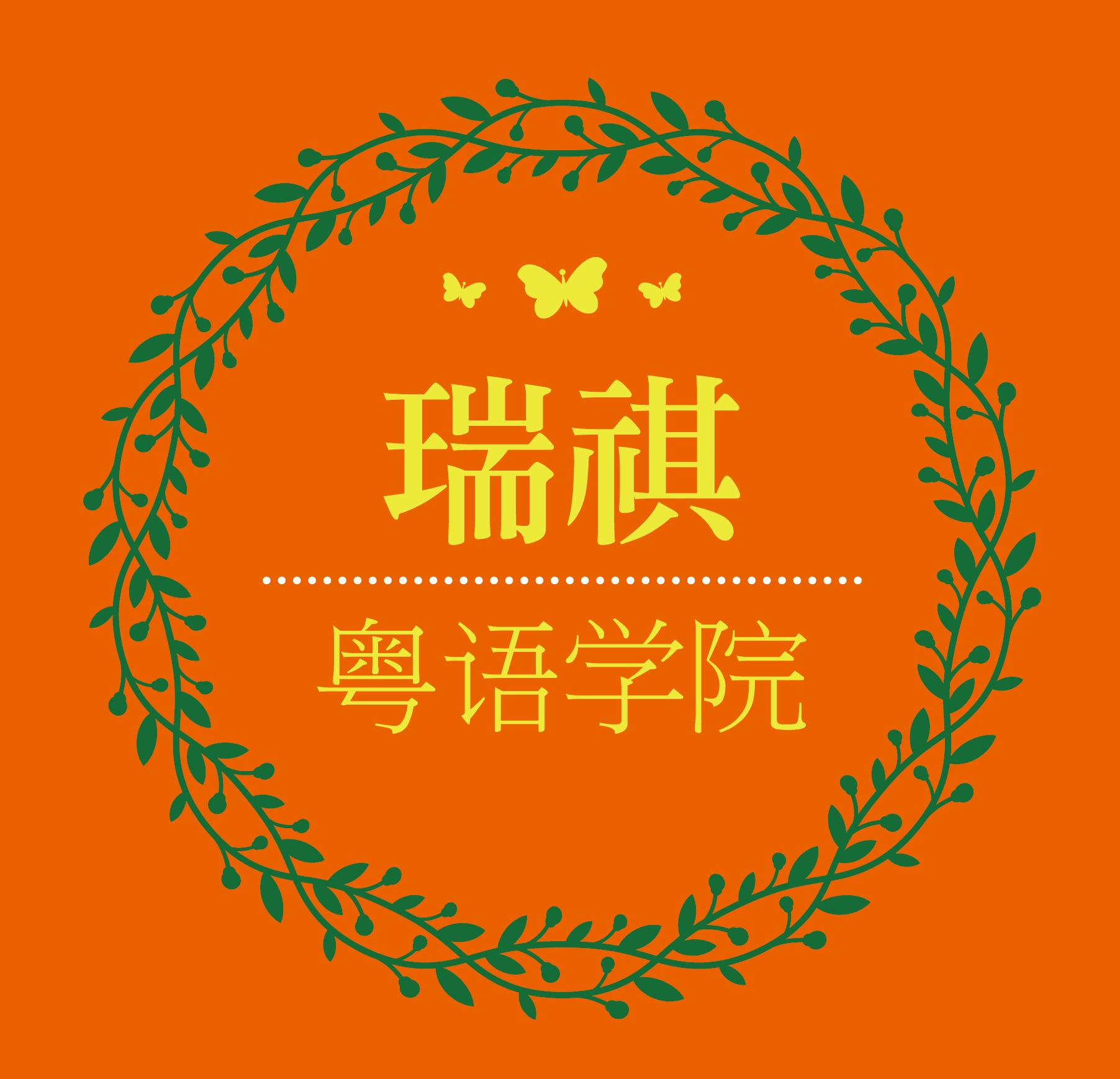 粤语教学、口语速成、学习课程、培训专辑
