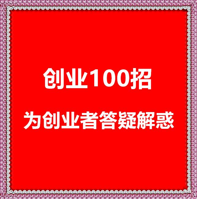 创业100招|为创业者答疑解惑