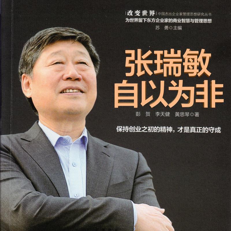张瑞敏:自以为非 海尔互联网转型