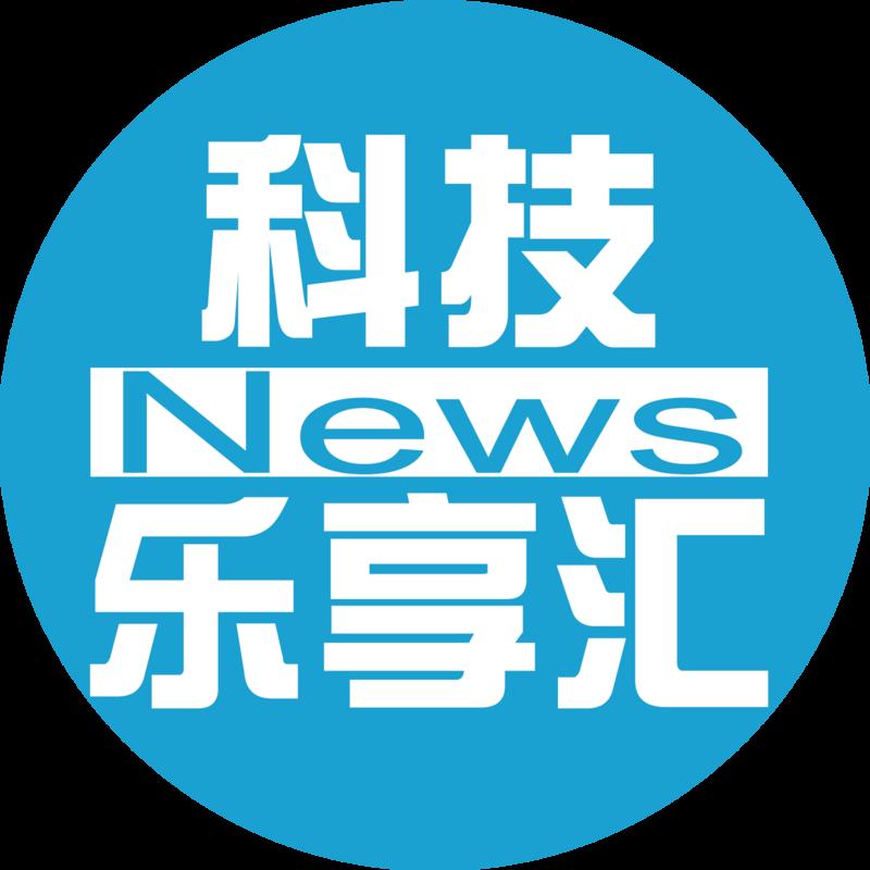 科技乐享汇-新闻播报