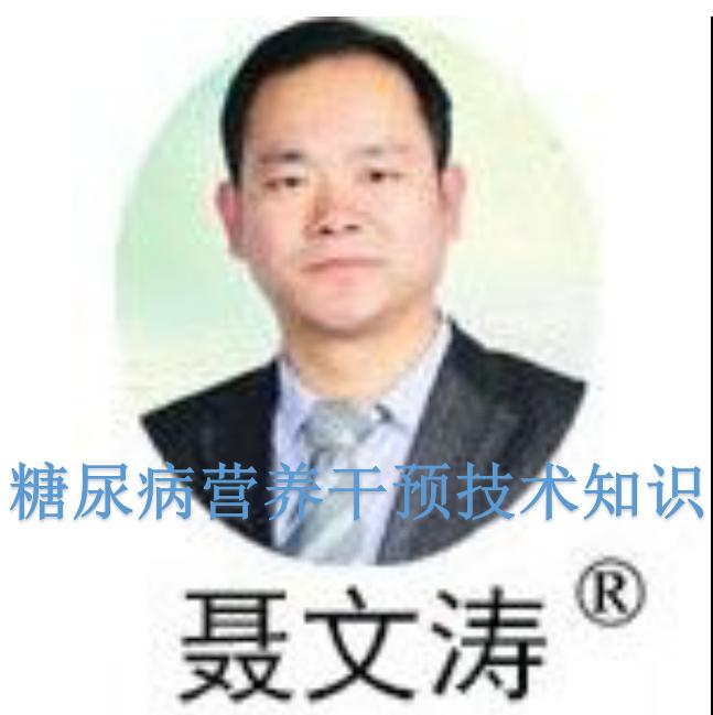 聂文涛糖尿病经验