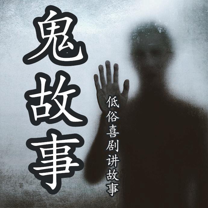 午夜恐怖专辑(鬼故事)