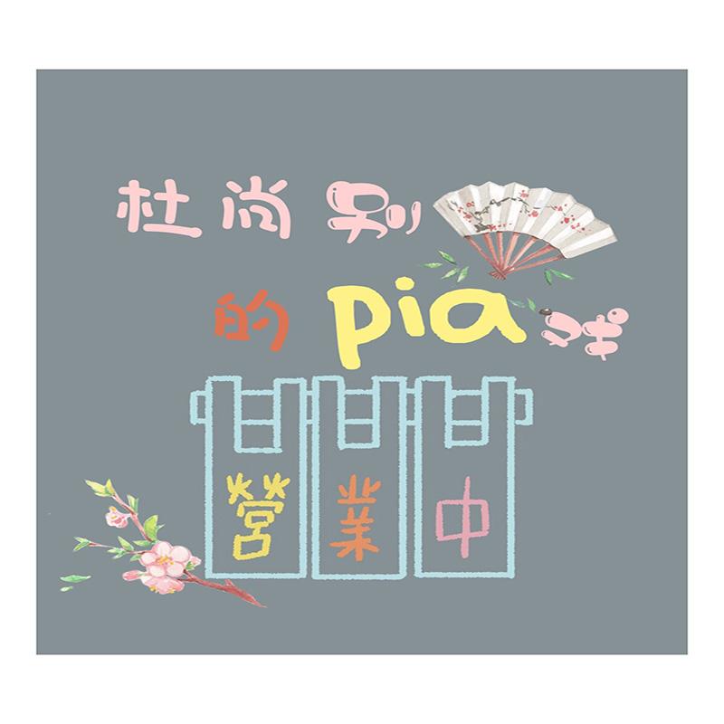 杜尚别の日常pia戏现场