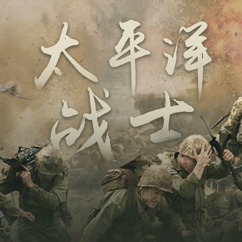 太平洋战士【全集】