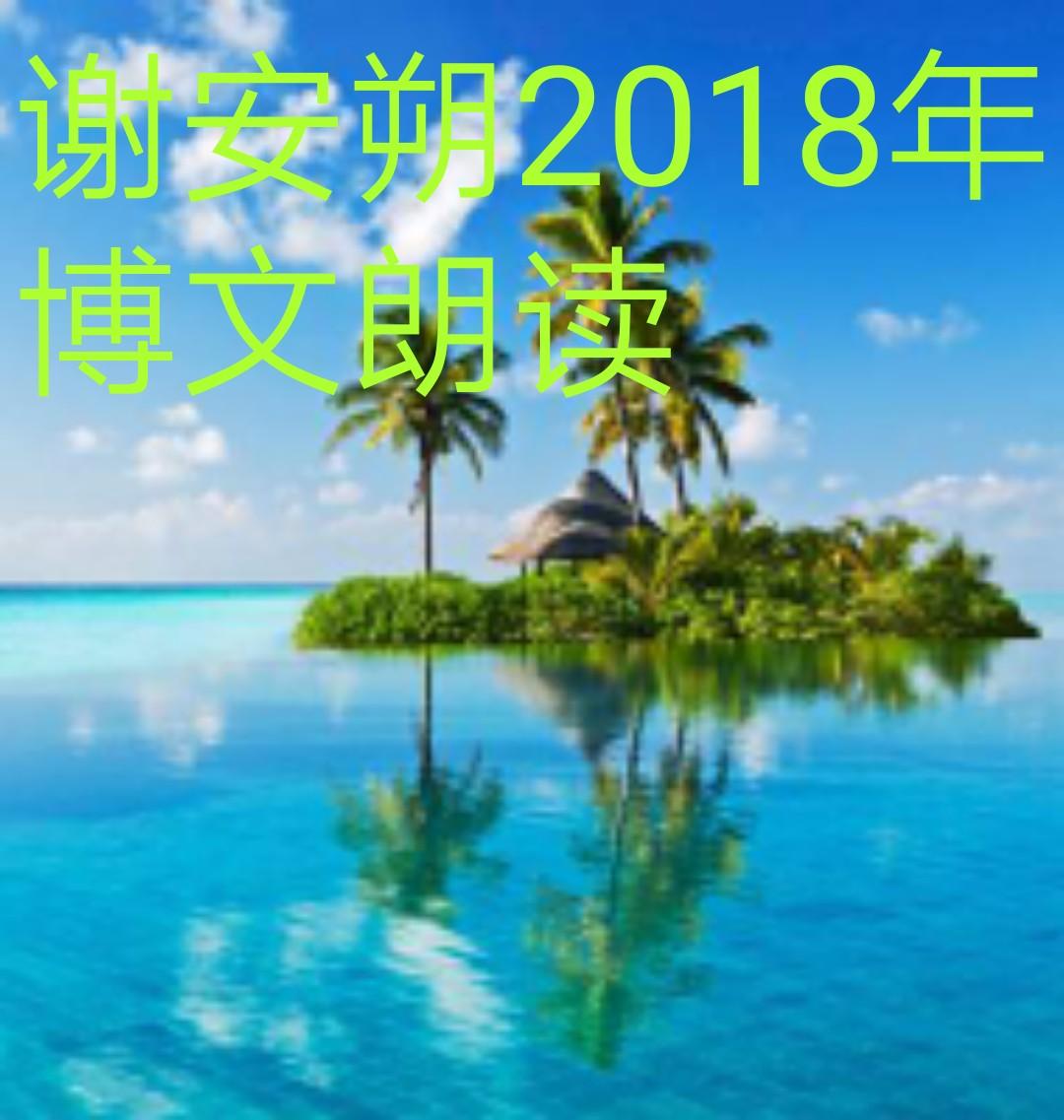 谢安朔 2018年博文朗读