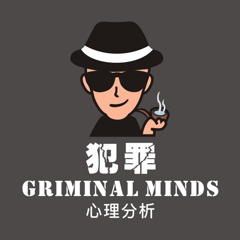 全球各大连环杀手犯罪心理分析