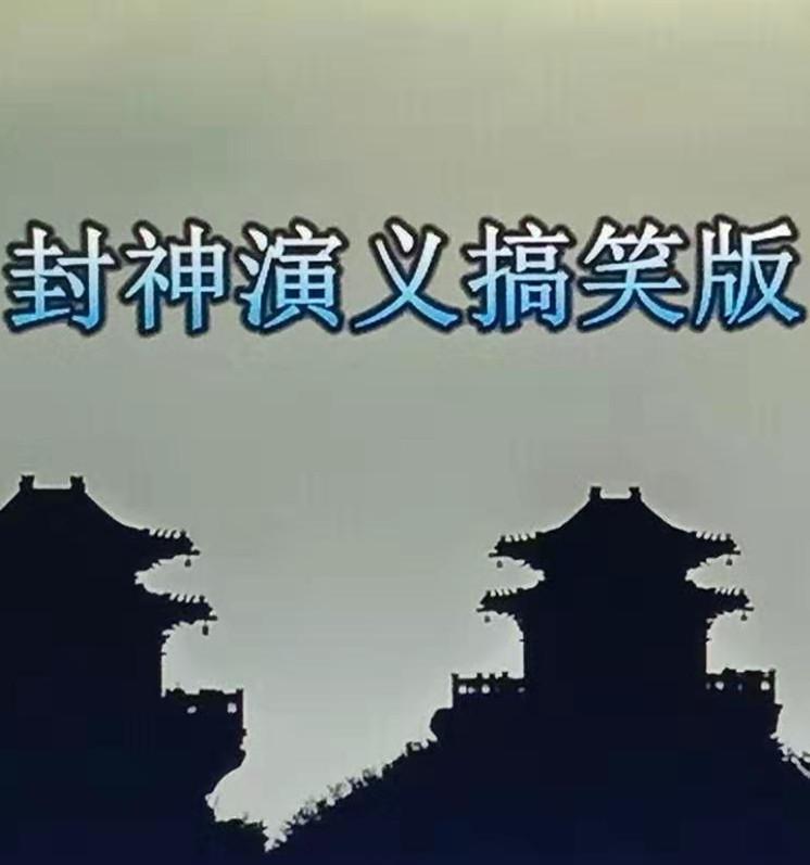 刘宁演播搞笑小说《封神演义》