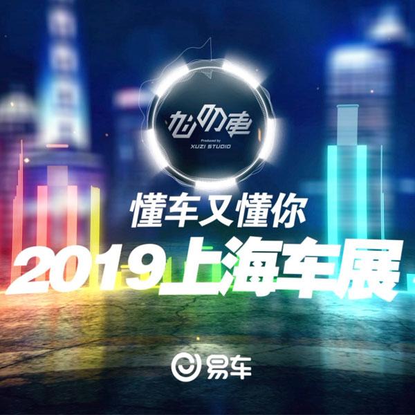 2019年上海车展