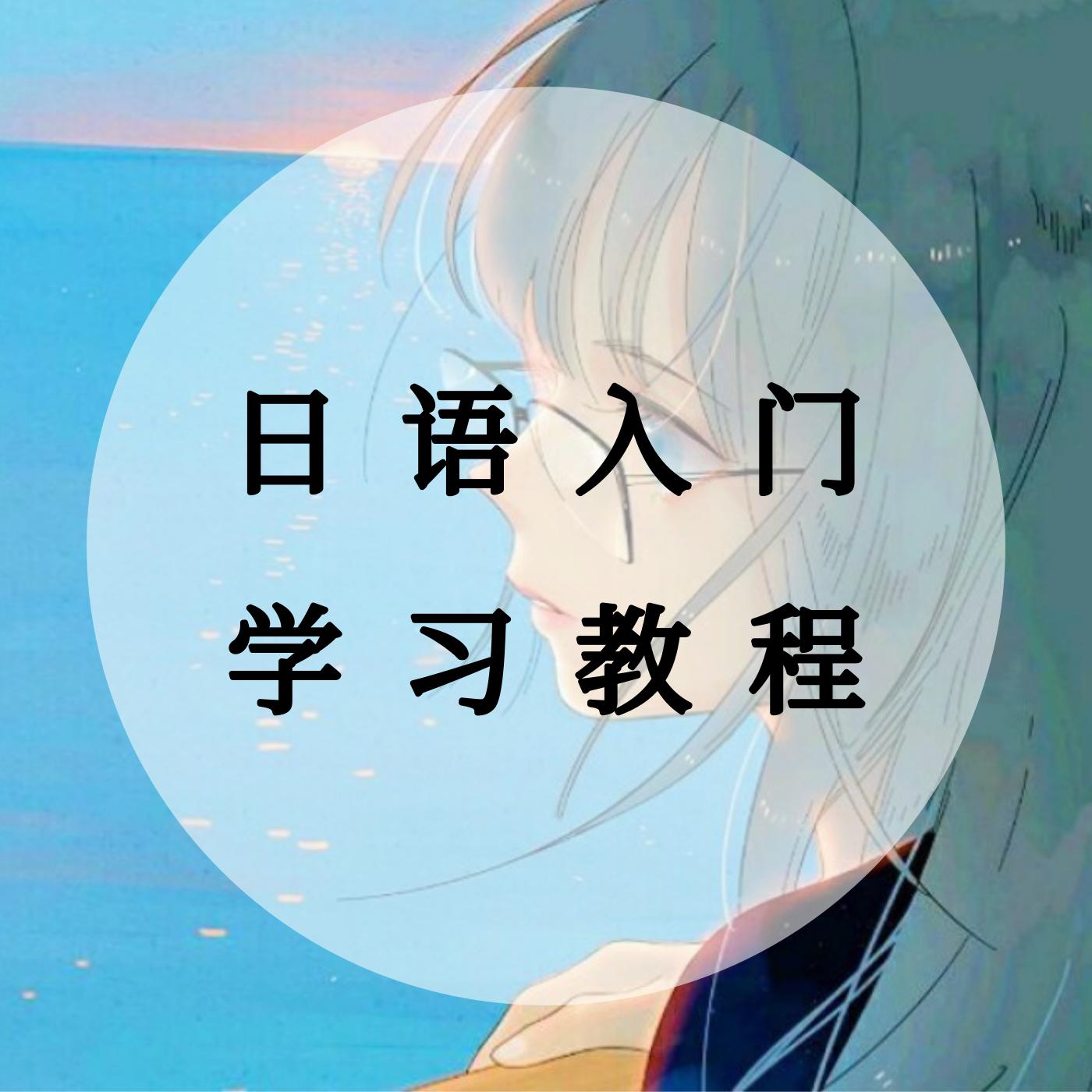 日语零基础入门学习教程