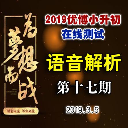 2019优博小升初每周一测第十七期