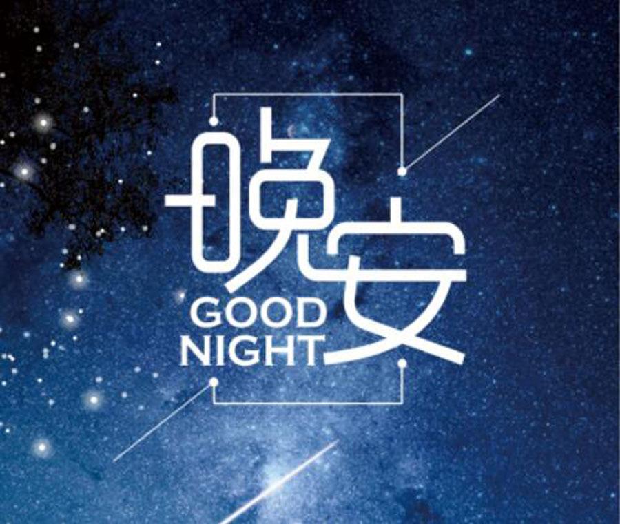 晚安热线 | 深夜哄你入睡