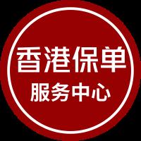 香港保险公司