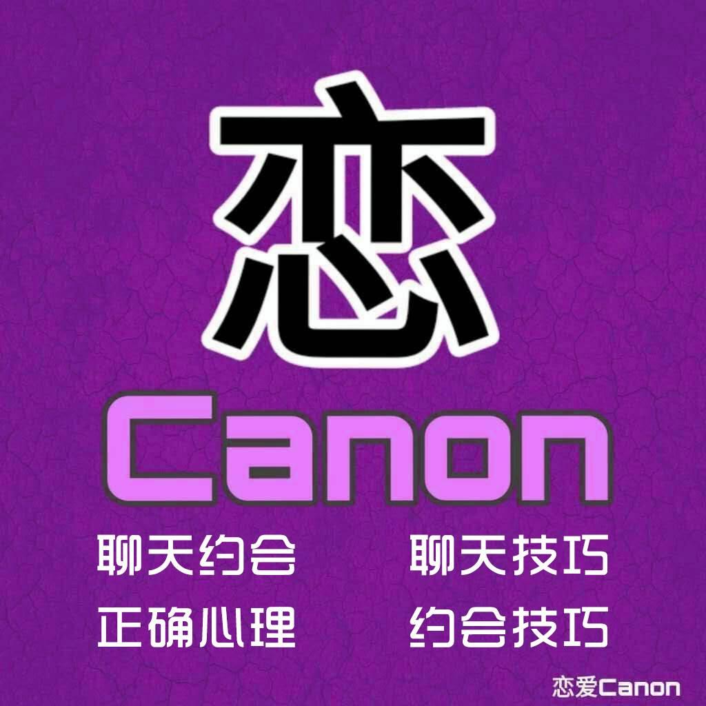 恋爱Canon