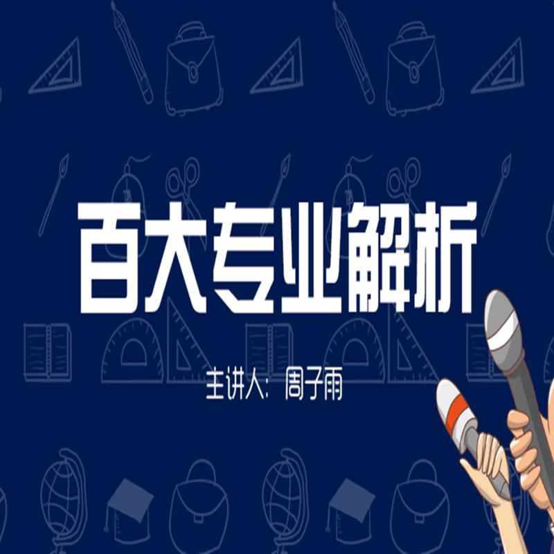 口袋名师丨为你解读百大志愿专业