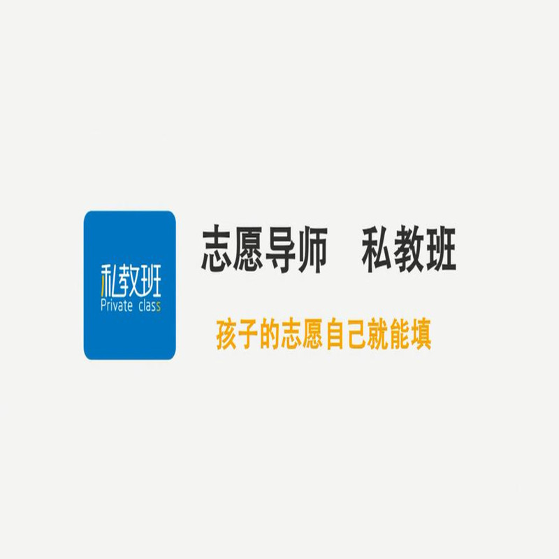 口袋名师丨志愿填报私教班(三)