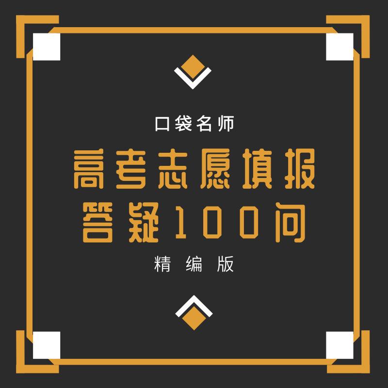 高考志愿填报答疑100问—精编版