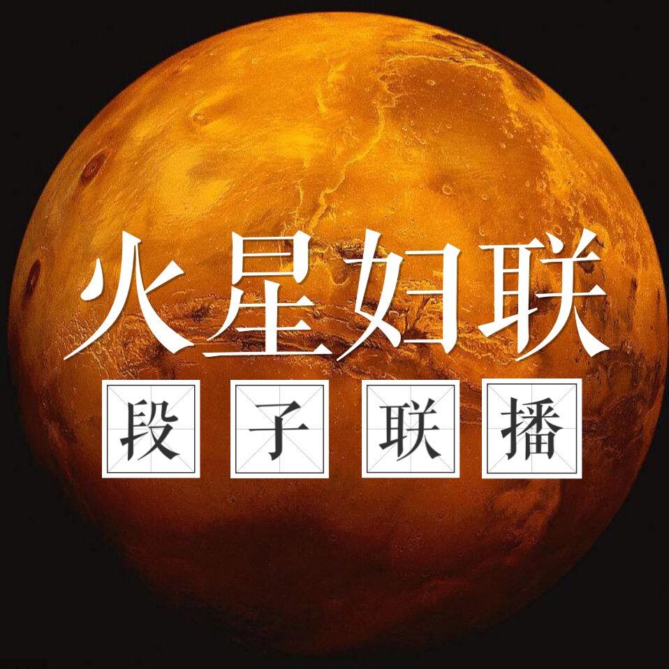 火星妇联|段子