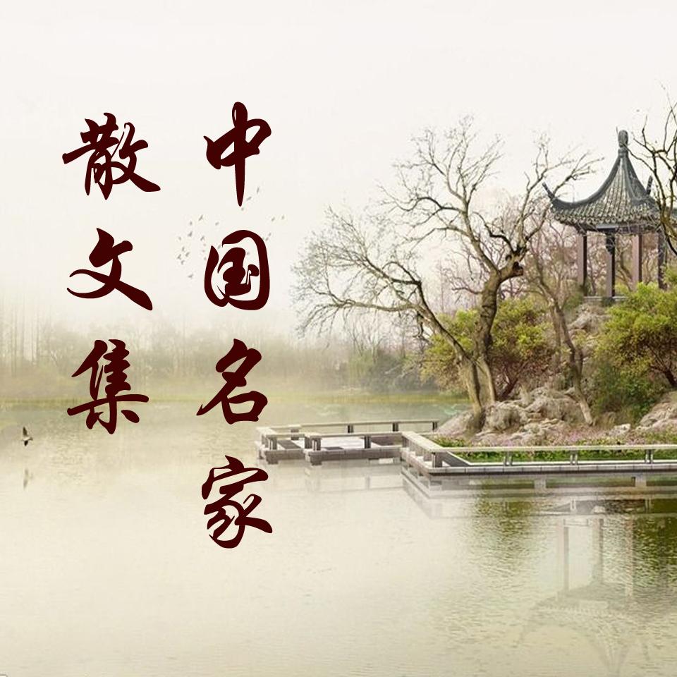 中国名家散文