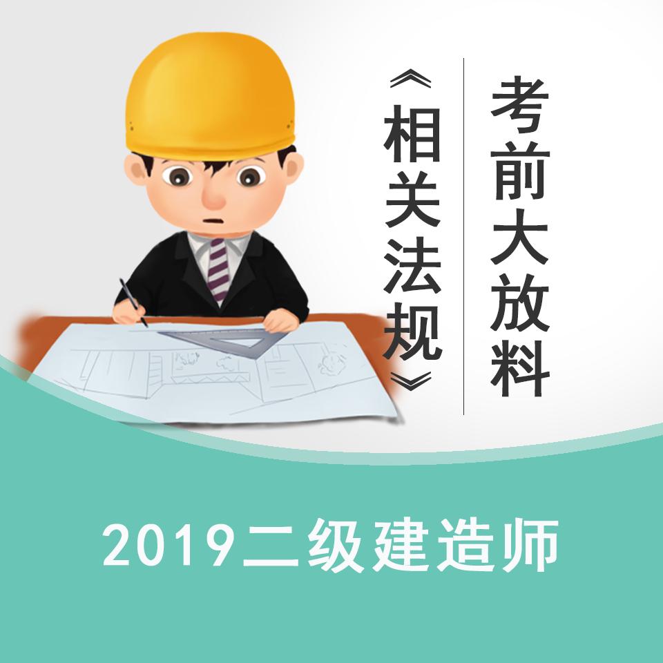 2019二建《相关法规》考前大放料