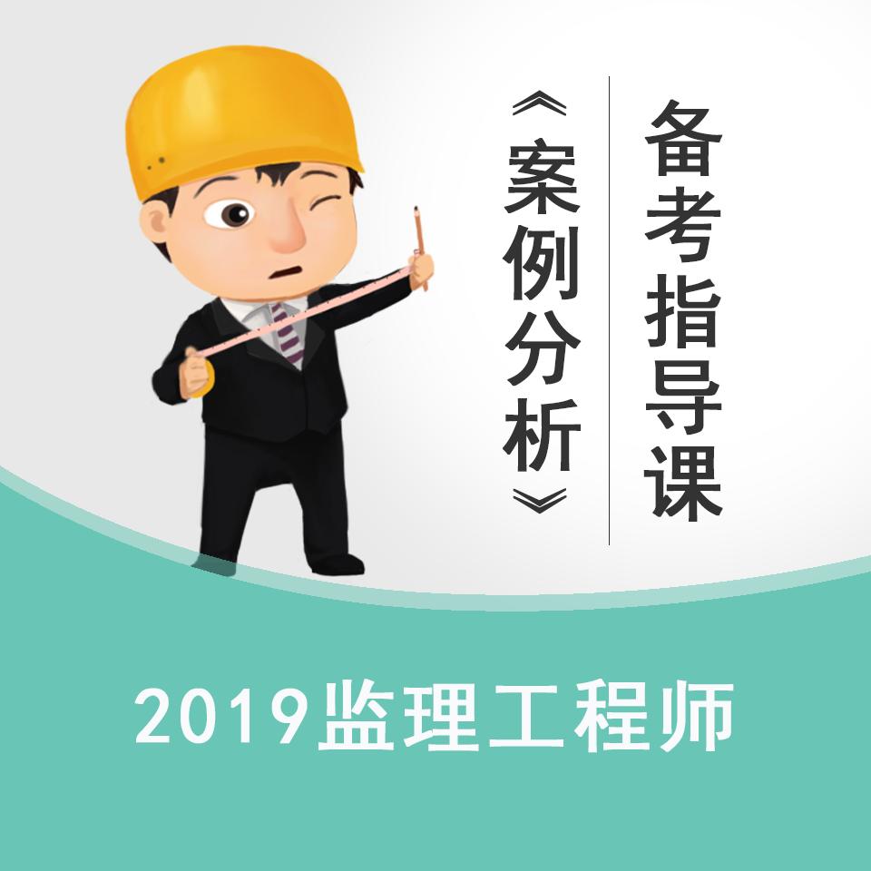 2019监理工程师案例分析备考指导