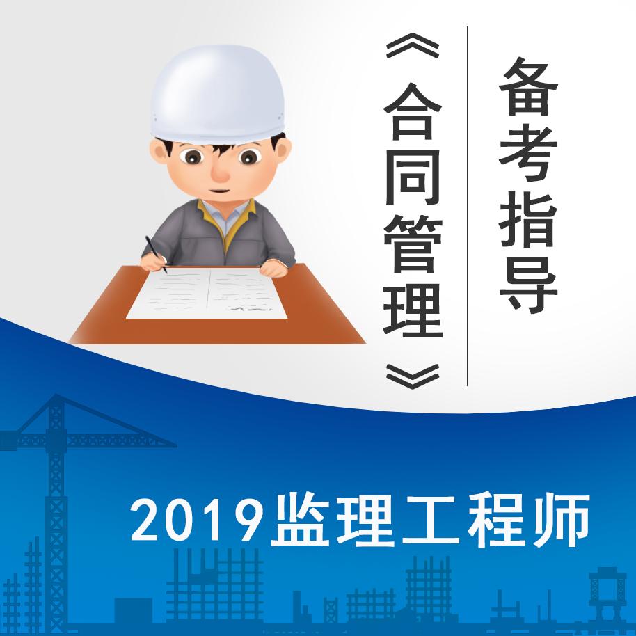 2019监理工程师合同管理备考指导