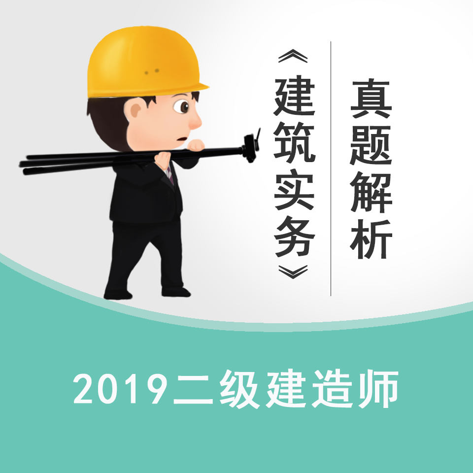 2019二级建造师《建筑实务》真题解析