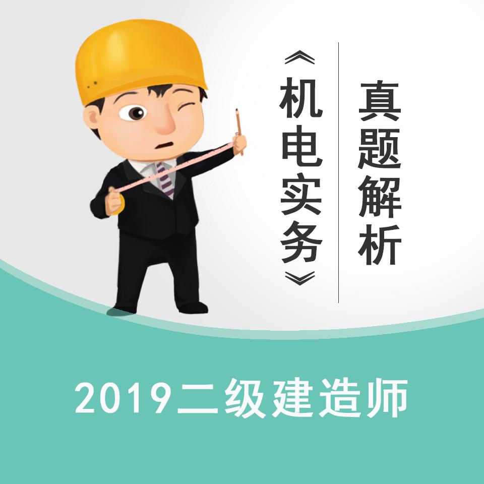 2019二级建造师《机电实务》真题解析