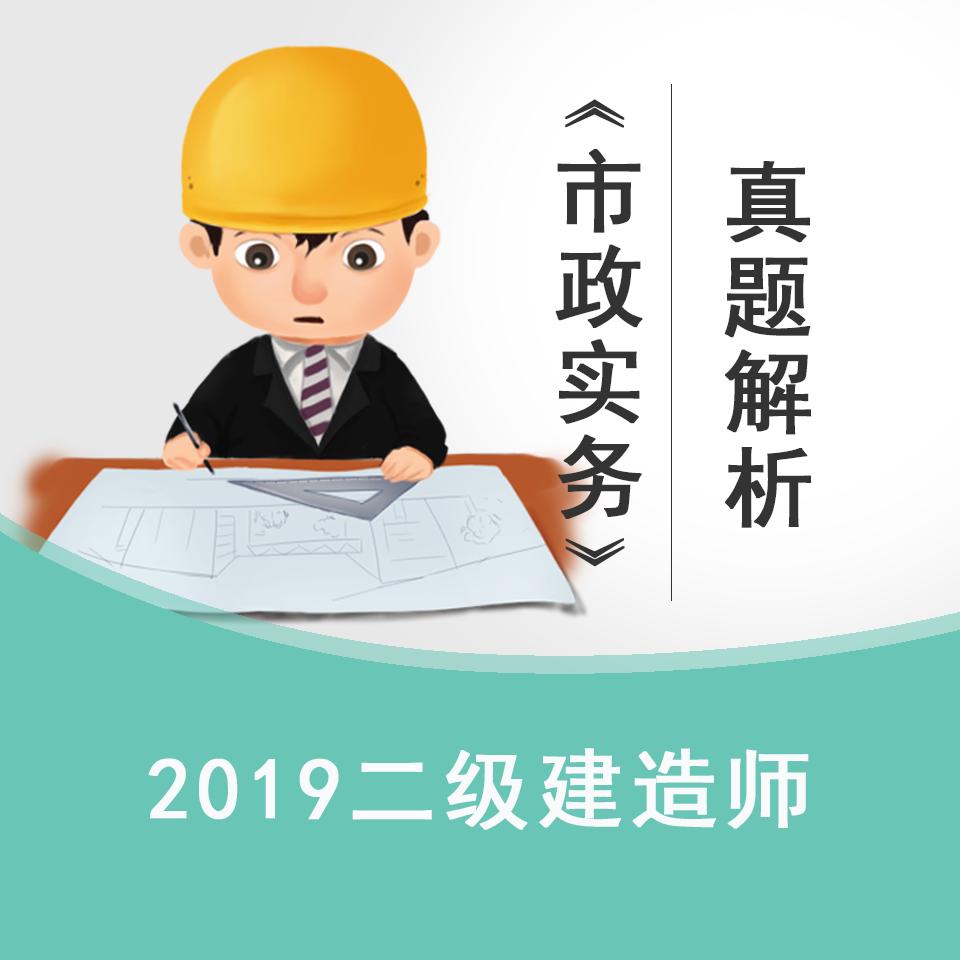 2019二级建造师《市政实务》真题解析