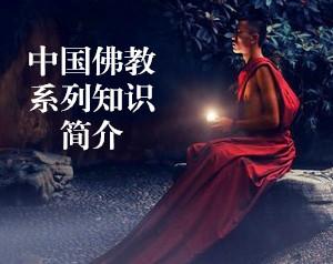 中国佛教系列知识介绍