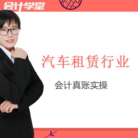 营改增汽车租赁企业会计处理培训