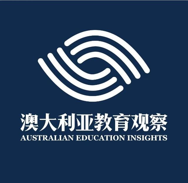 澳大利亚教育观察