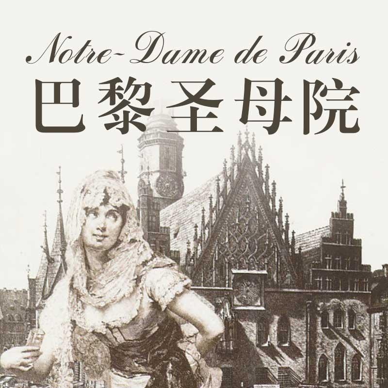 《巴黎圣母院》-雨果