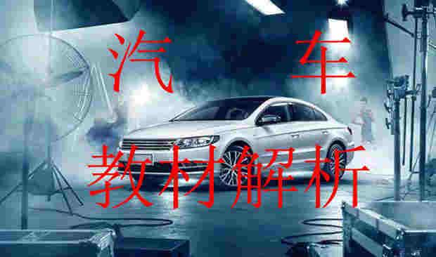 汽车教材解析