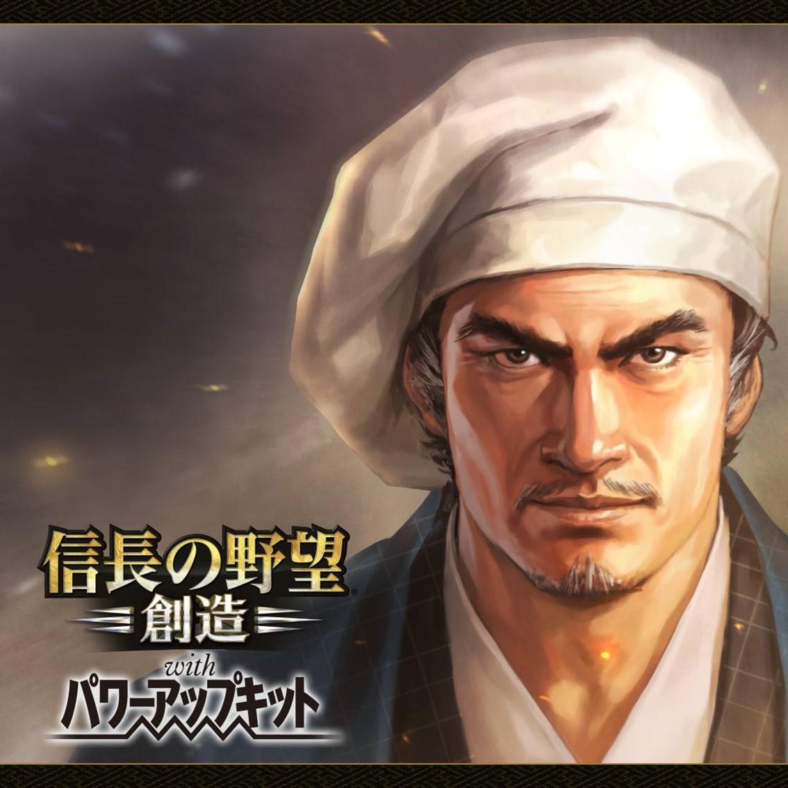 【信长の野望】日本战国演义