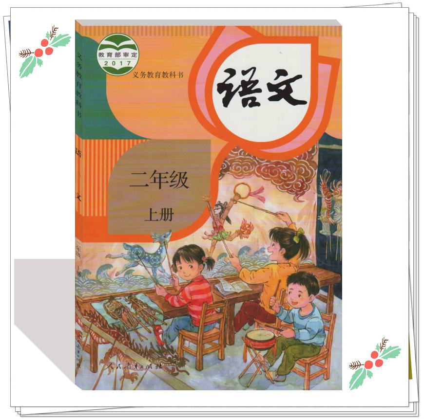小学语文课文预习朗读(二年级上册)