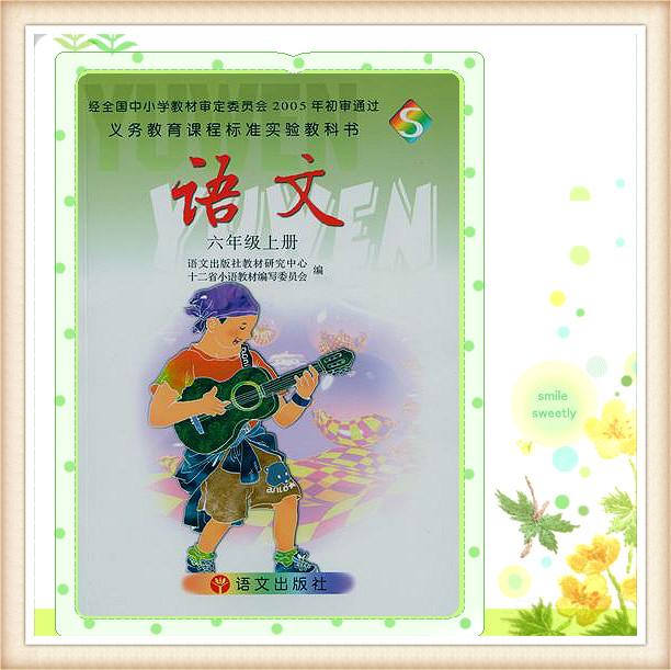 小学语文课文预习朗读(六年级上册)