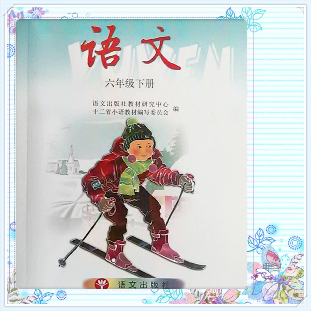 小学语文课文预习朗读(六年级下册)