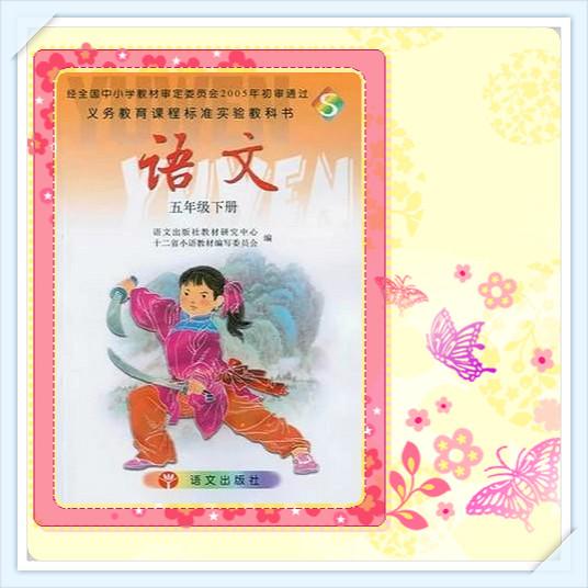 小学语文课文预习朗读(五年级下册)