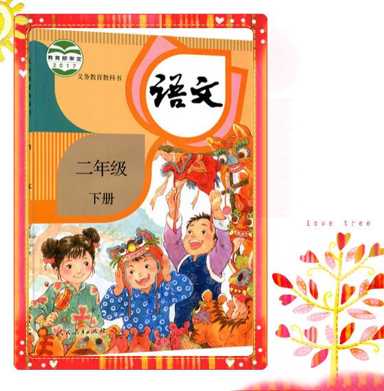 小学语文课文预习朗读(二年级下册)