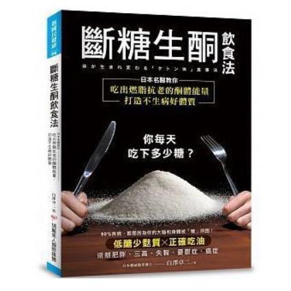 断糖生酮饮食法-张玎推荐