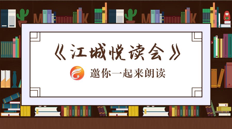 江城悦读会