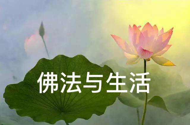 佛法与生活