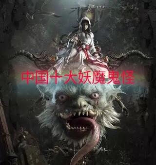 中国十大妖魔鬼怪
