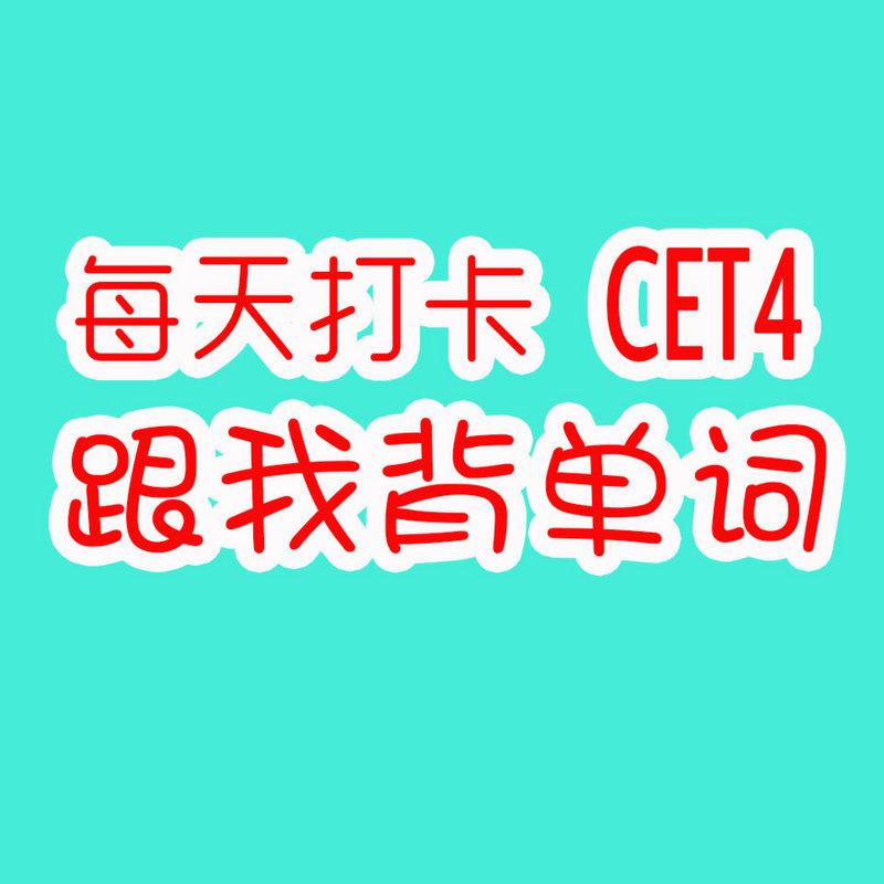 每天打卡跟我背单词|英语四级单词CET4